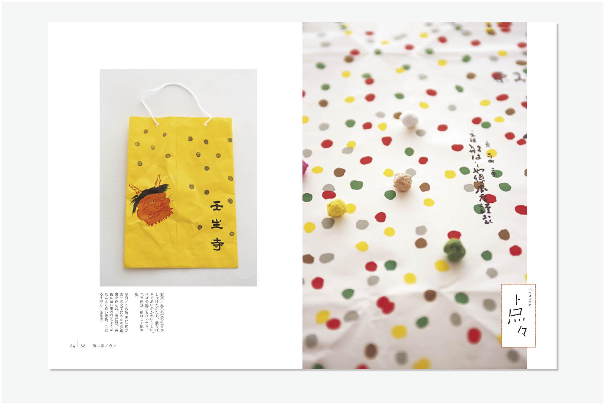 京都を包む紙 中面2