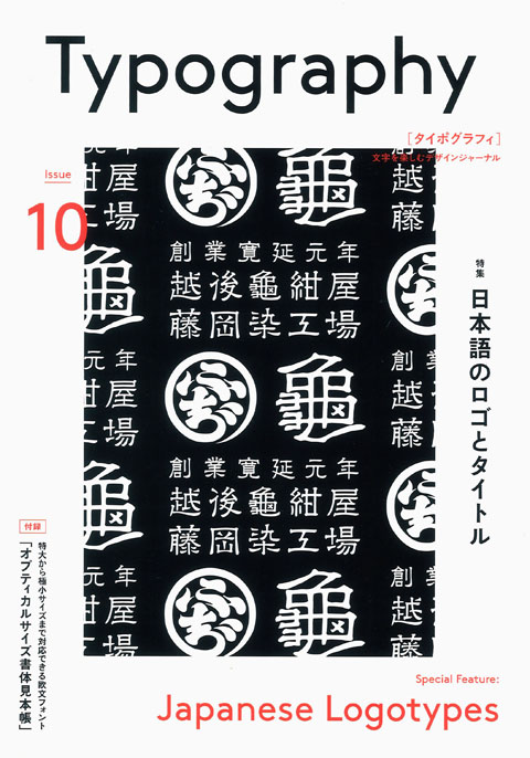 Typography 10 グラフィック社 ミスター・ユニバース 関宙明
