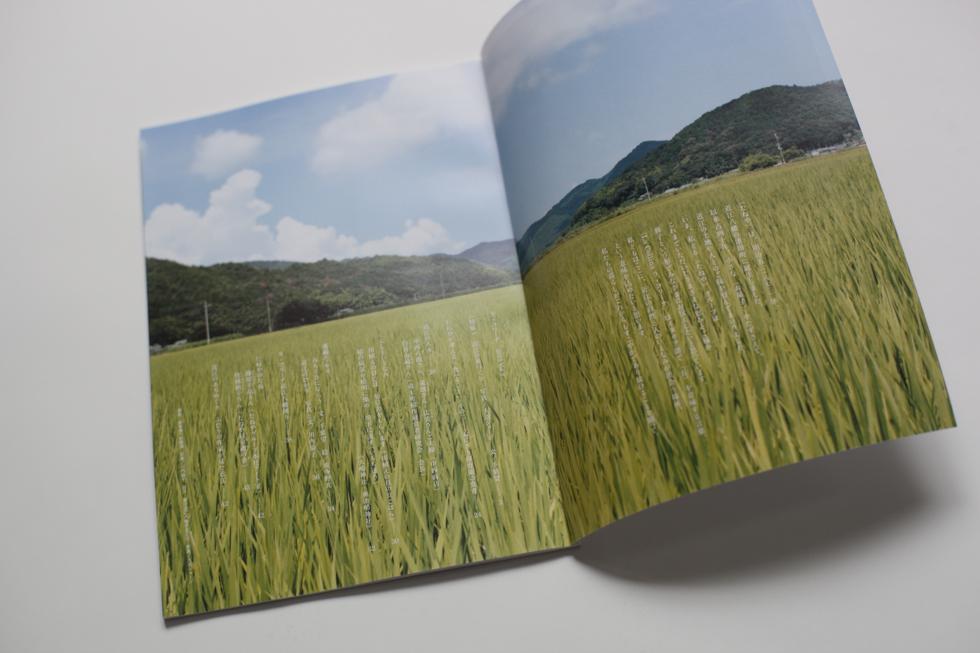 La Collina vol.02  近江の米づくり