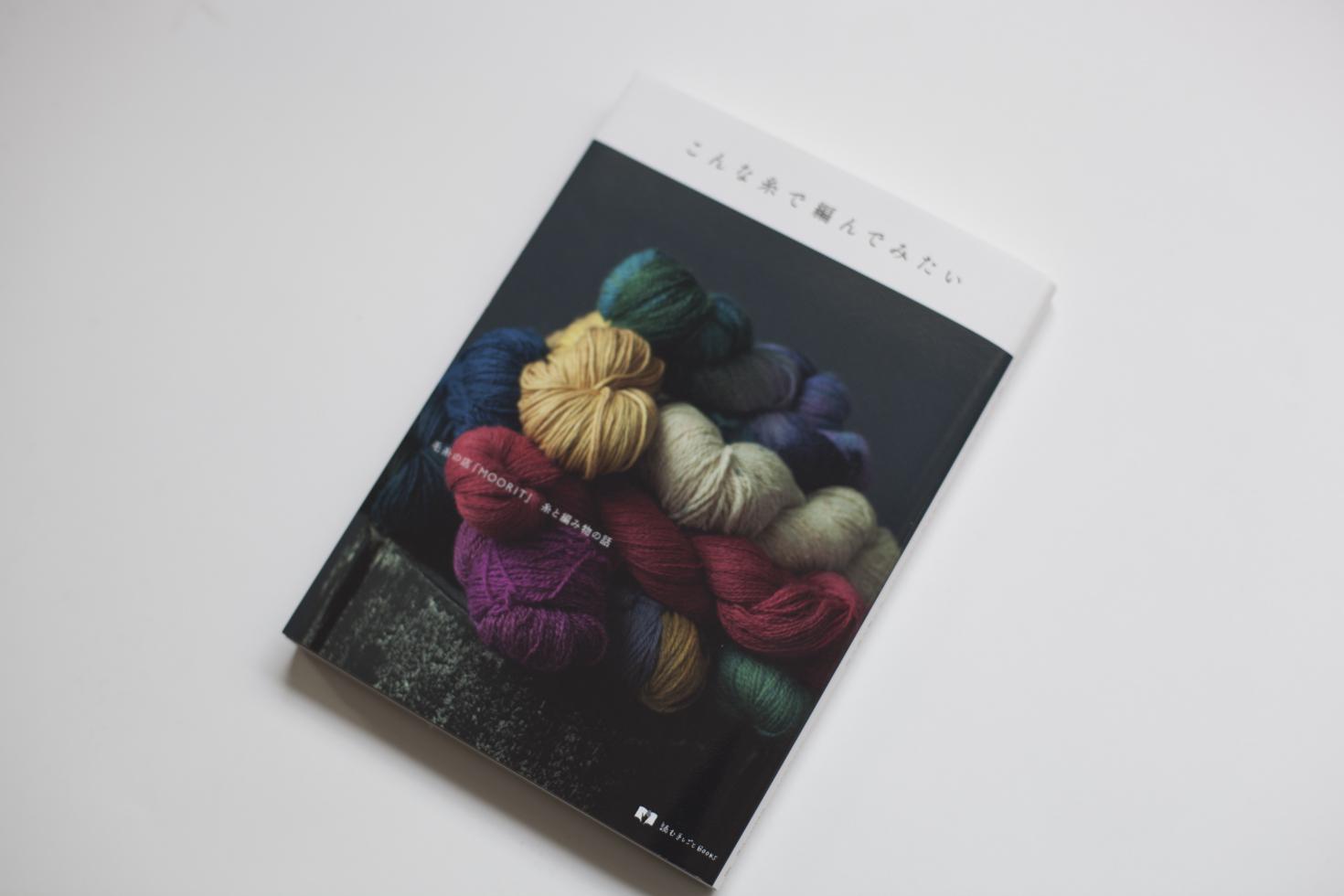 こんな糸で編んでみたい MOORIT