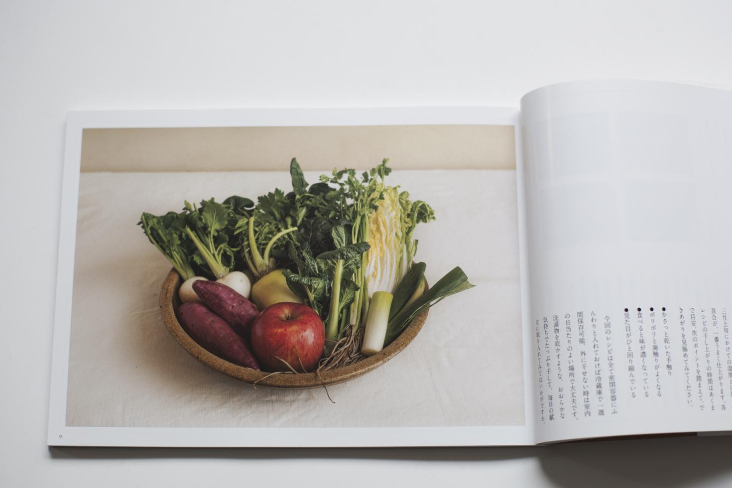 2野菜の料理教室 七草