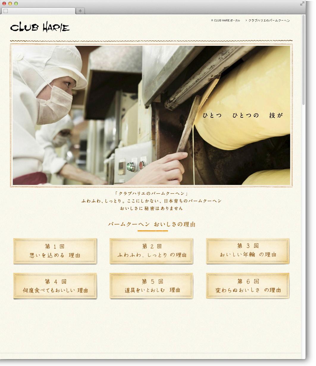 CLUB HARIE〈web site〉