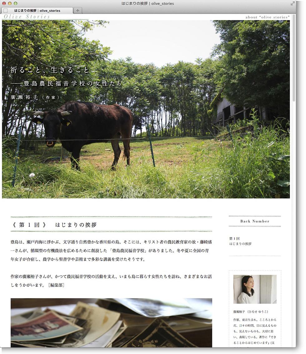オリーヴ・ストーリーズ web magazine
