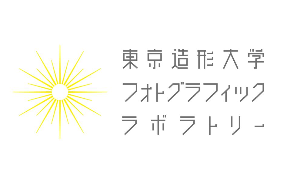 東京造形大学 写真専攻領域 ZOKEI PHOTO LAB.