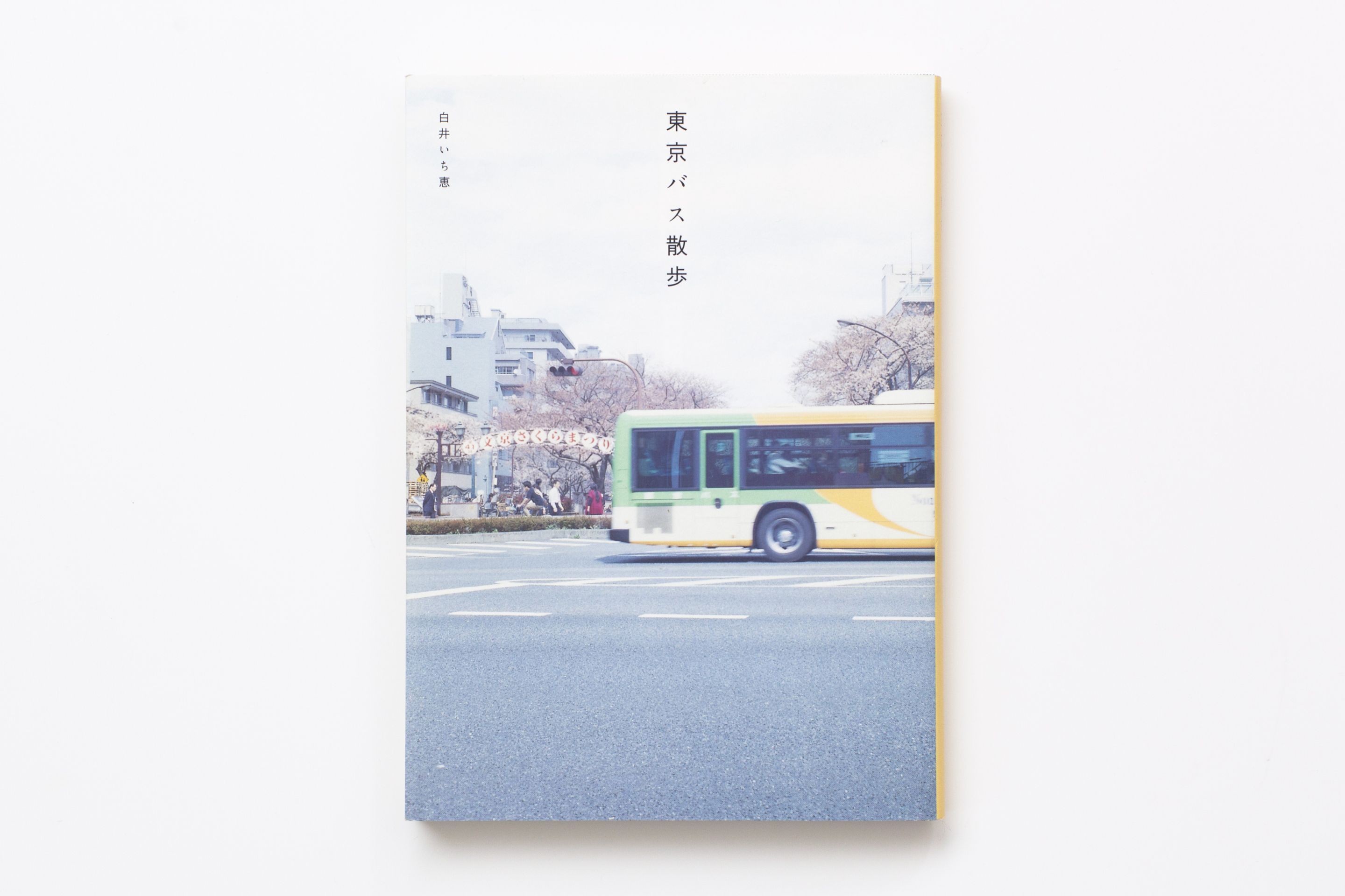 WORKS_BOOK124