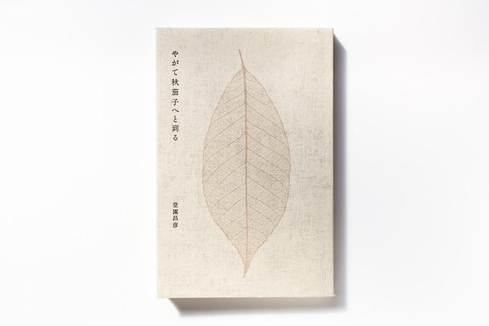 やがて秋茄子へと到る ブックデザイン