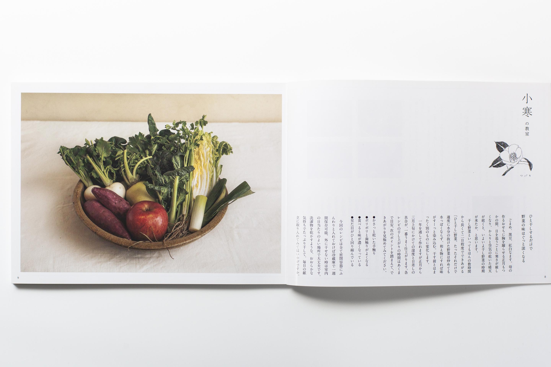 野菜の料理教室 章扉 小寒