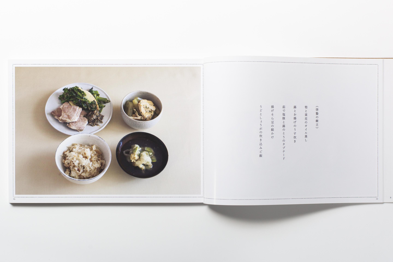 野菜の料理教室 小寒の献立 デザイン