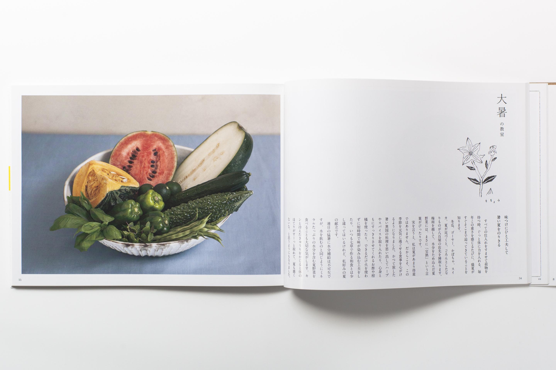 野菜の料理教室 大暑 扉 デザイン