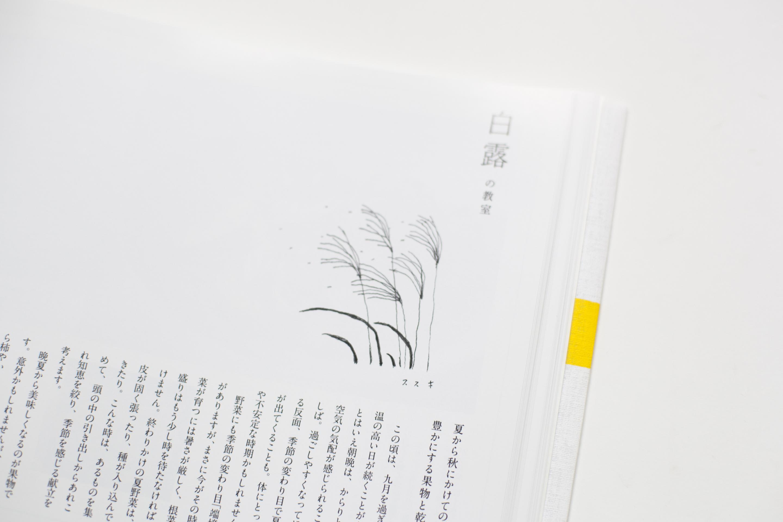 野菜の料理教室 白露 保手濱 イラスト デザイン
