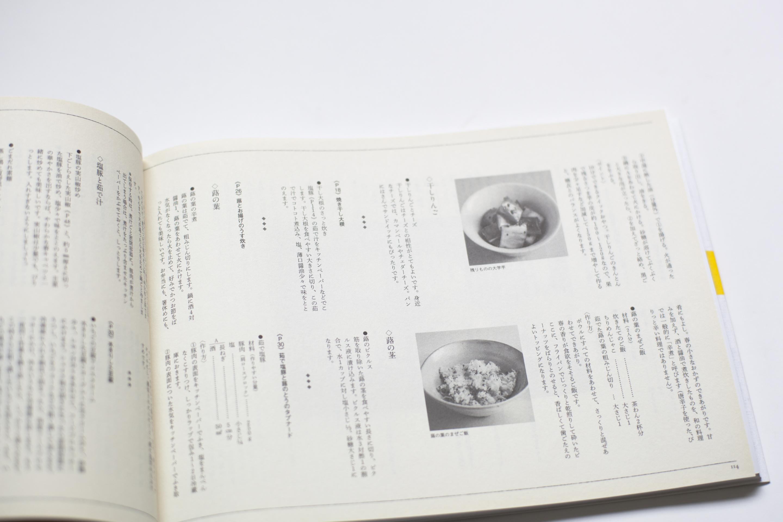 野菜の料理教室 巻末付録 デザイン