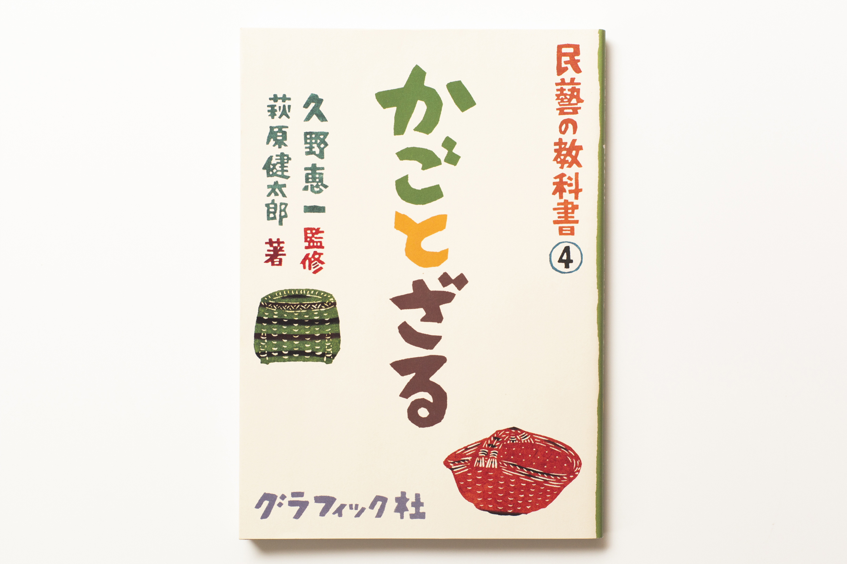 WORKS_BOOK214