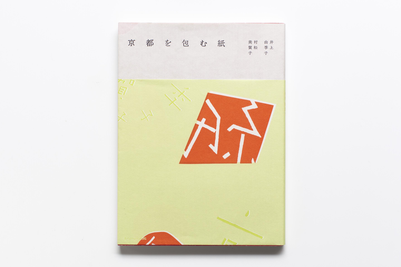京都を包む紙 表1