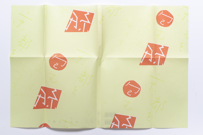 外したカバーそのものが包装紙になっている