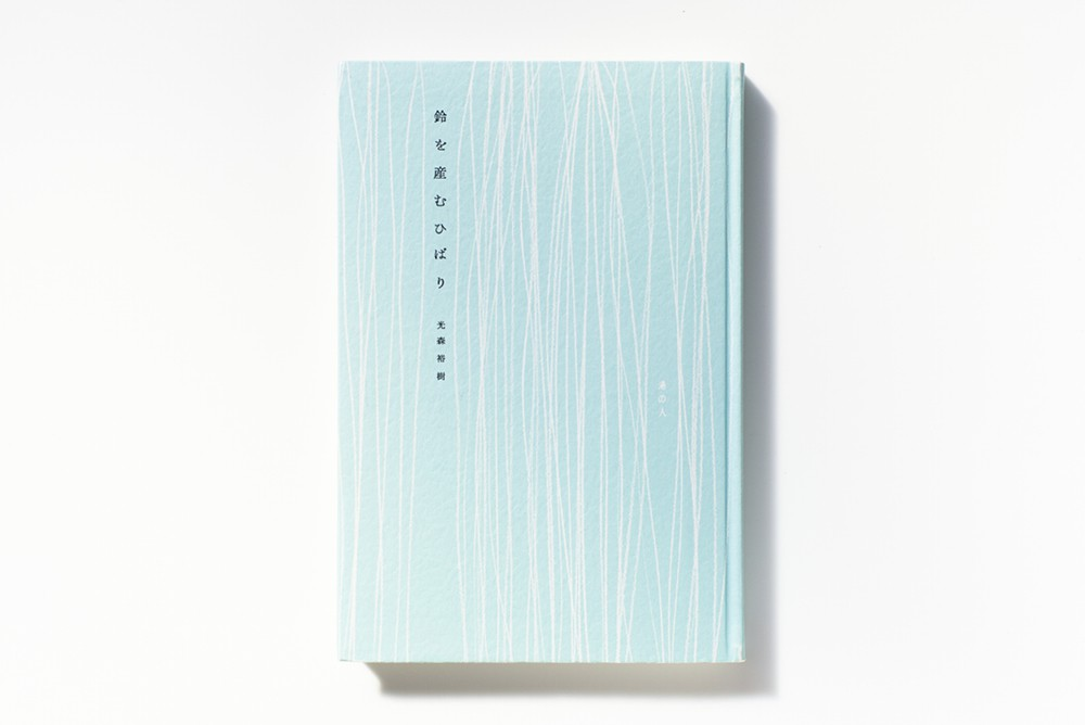 鈴を生むひばり ブックデザイン