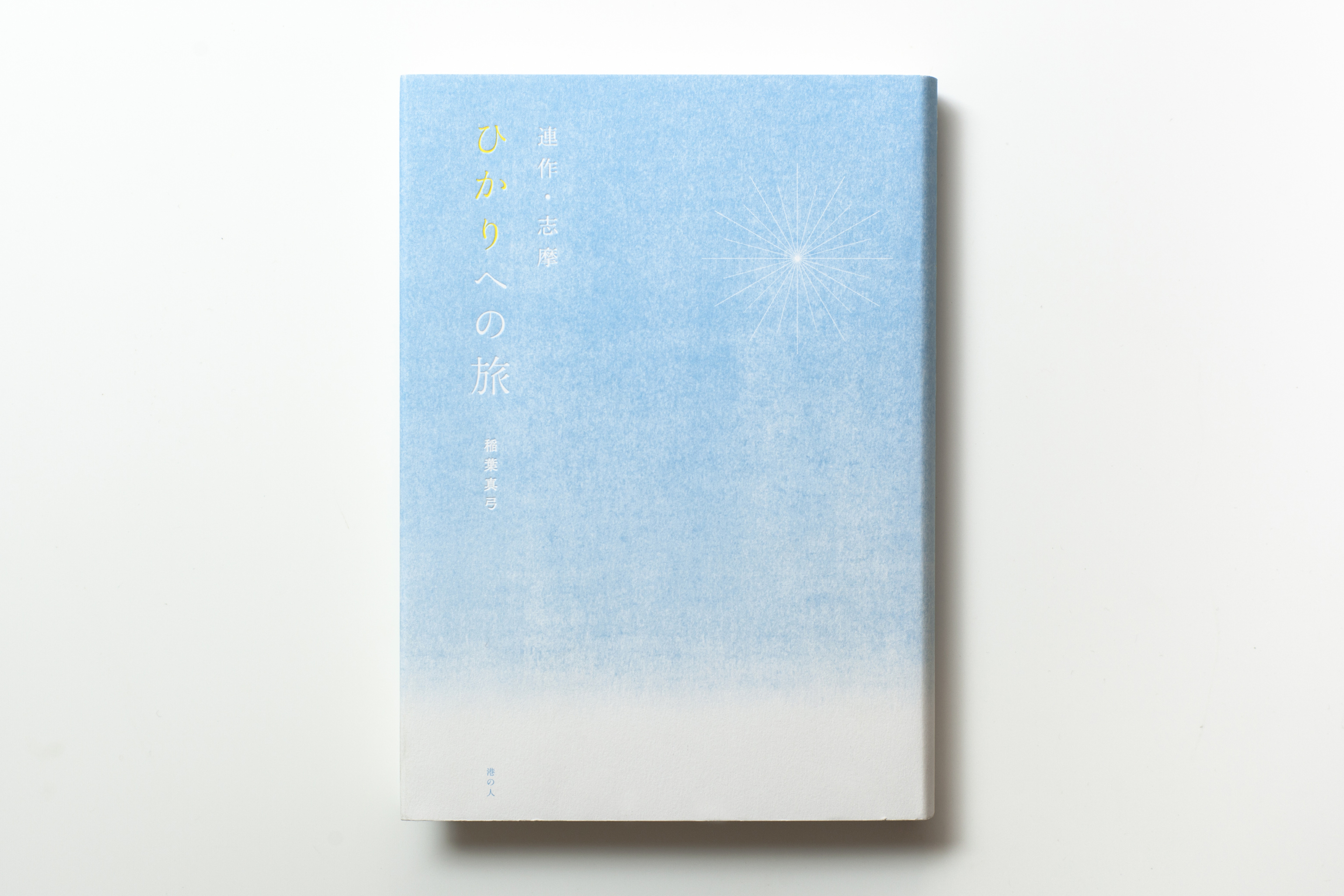 WORKS_BOOK49