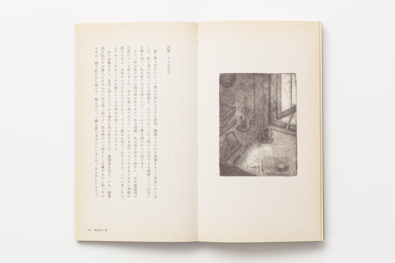 Zuhre 前川秀樹物語集 装幀 本文