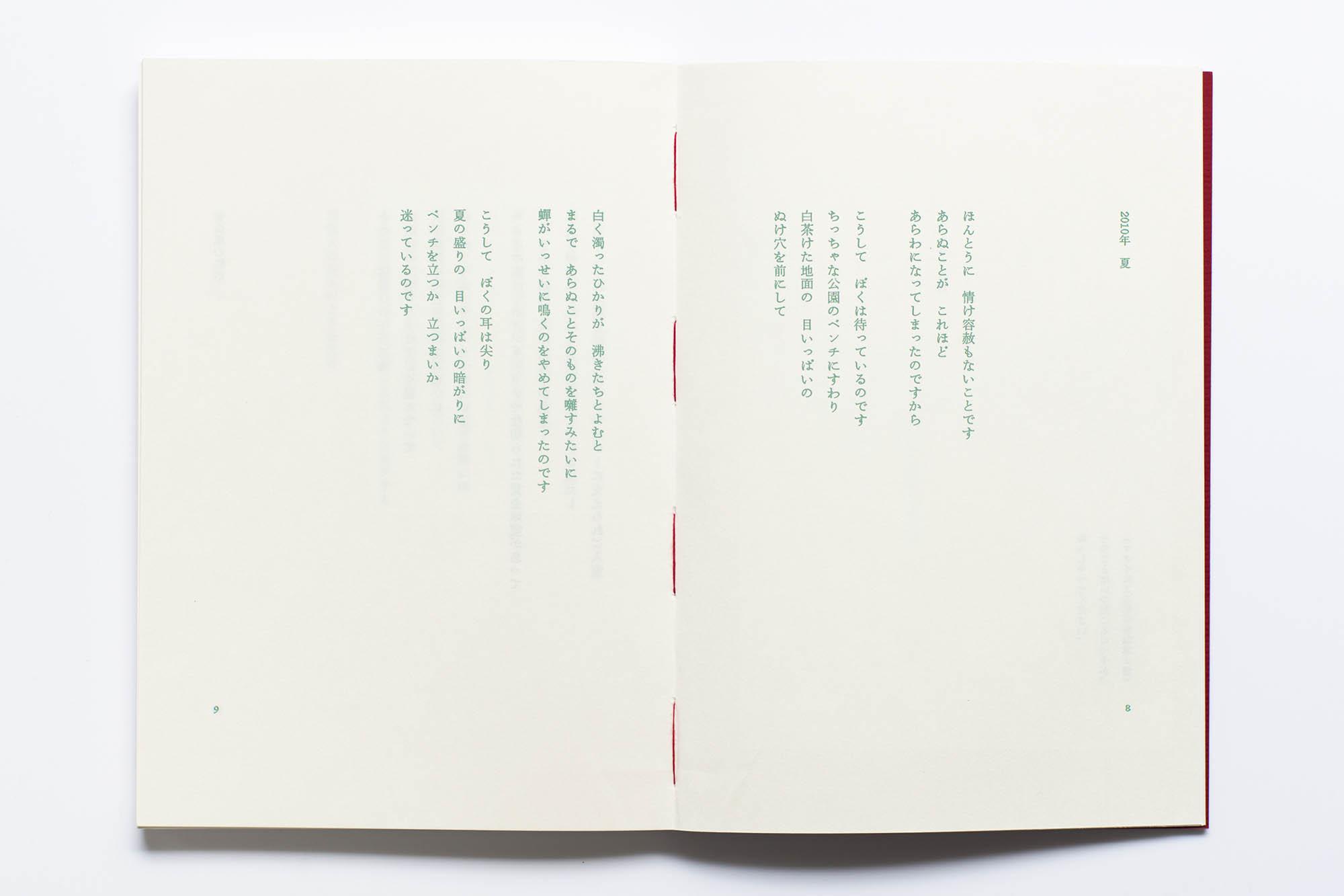 かめという女の記憶 装幀 本文 緑の文字 赤のかがり糸