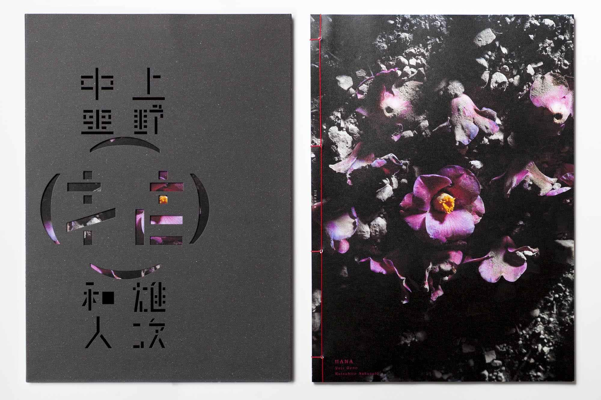 HANA 上野雄次 中里和人 作品集 装幀 デザイン 本体と函