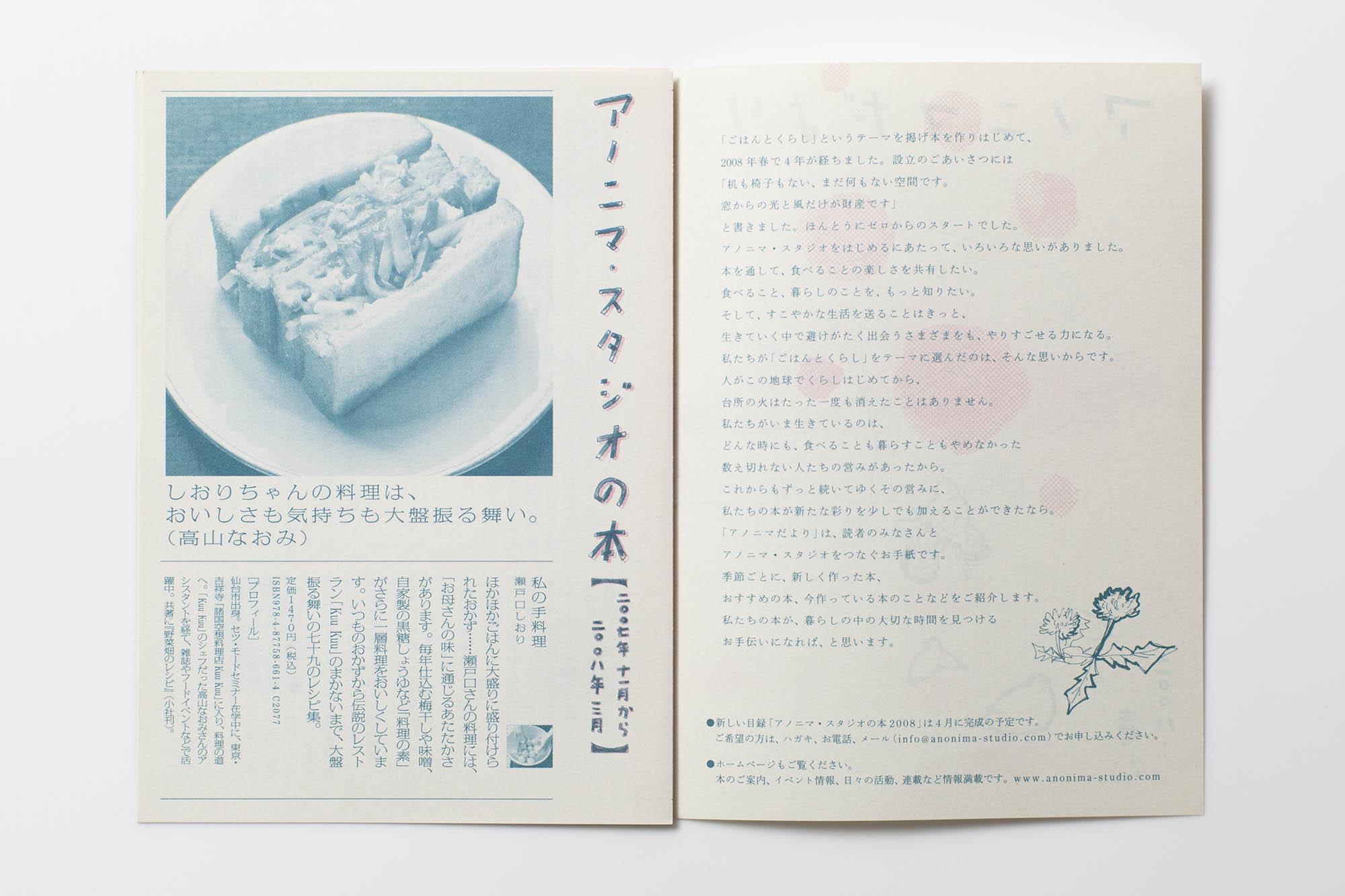 leaflet_DM_142