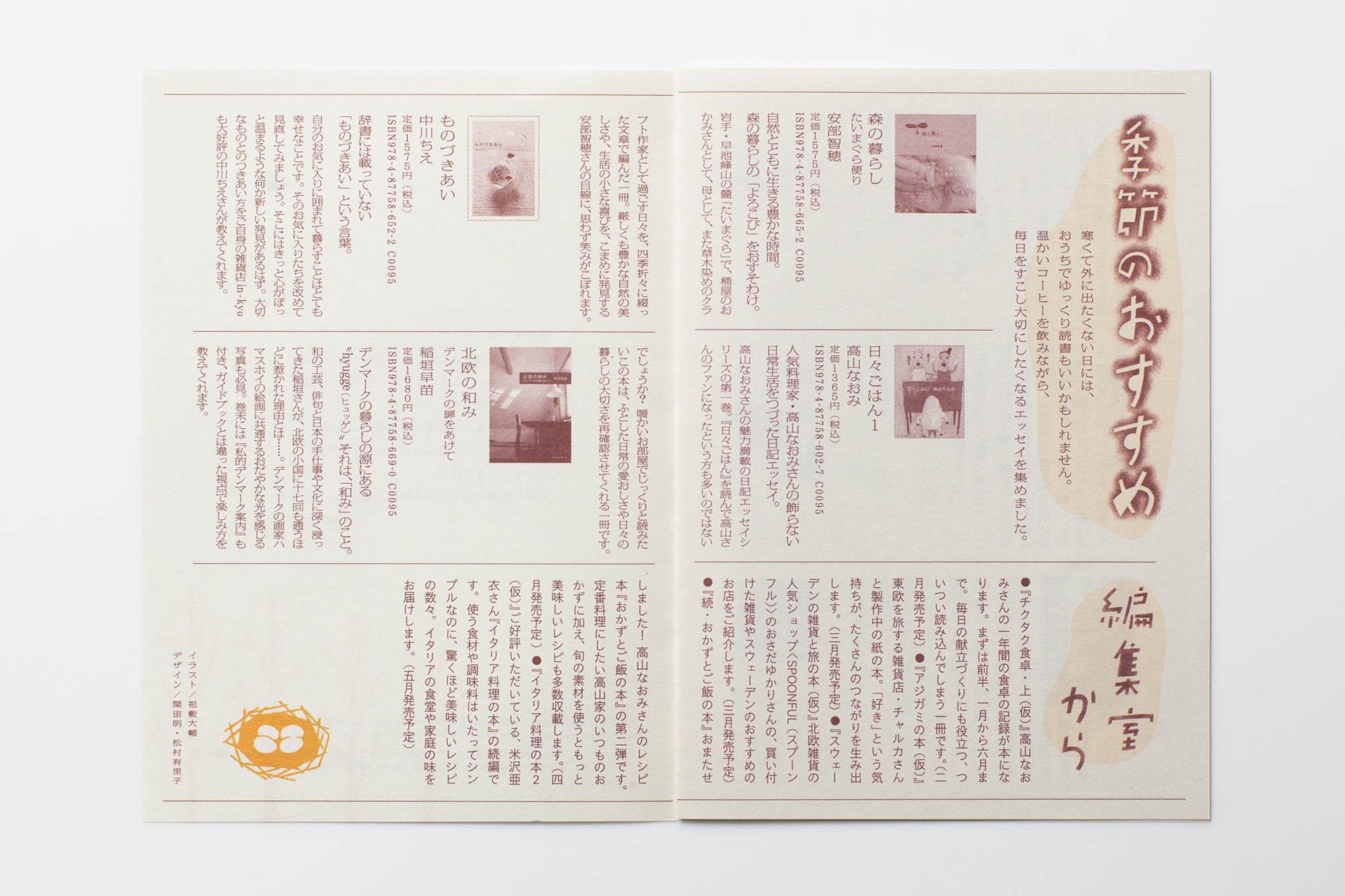 leaflet_DM_149