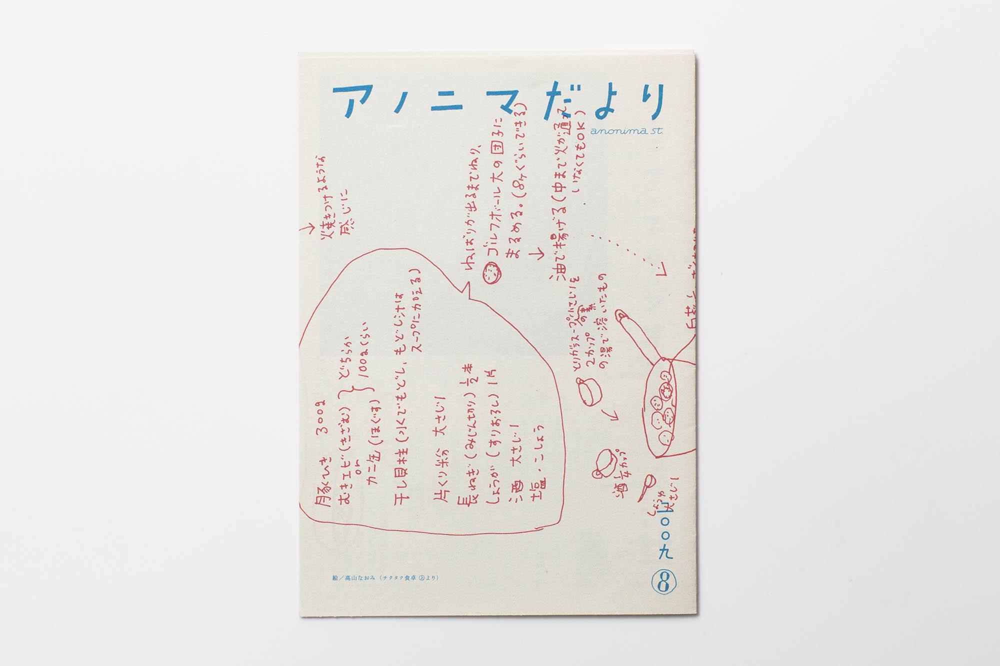 leaflet_DM_150