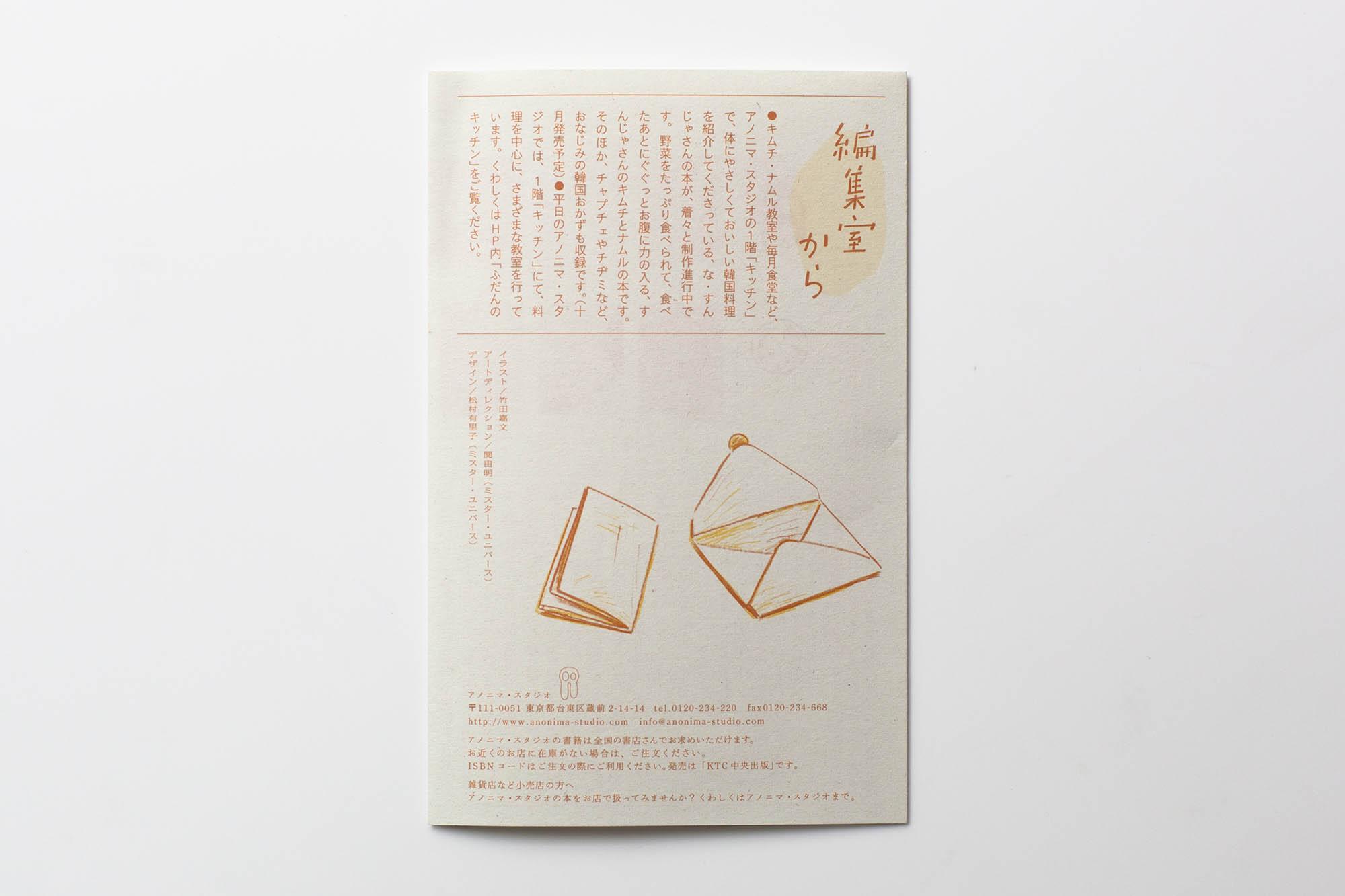 leaflet_DM_153