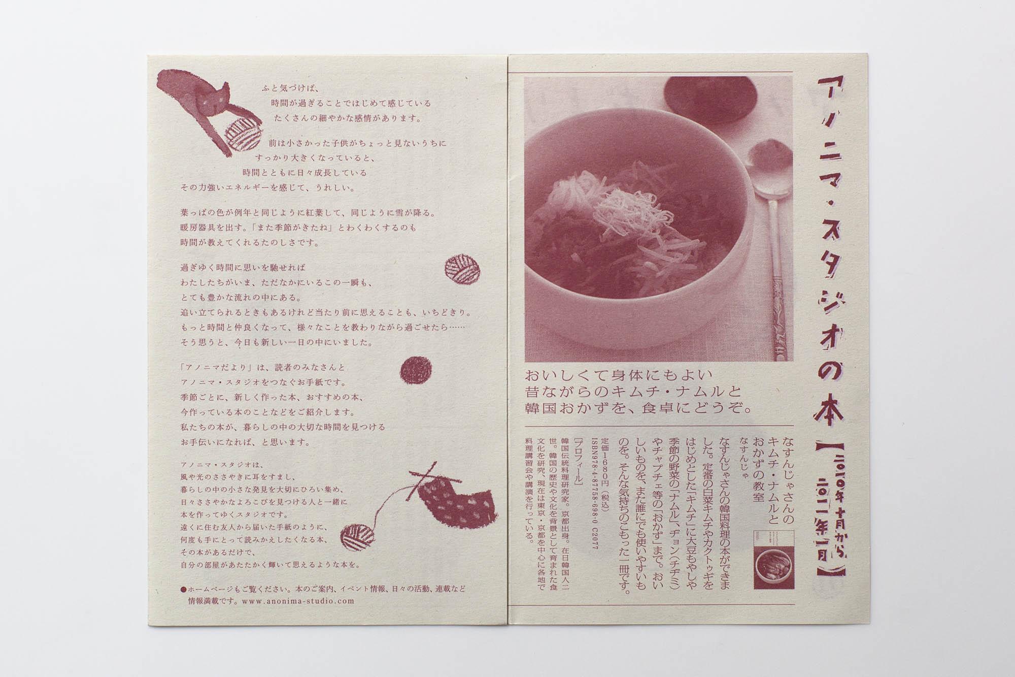 leaflet_DM_155