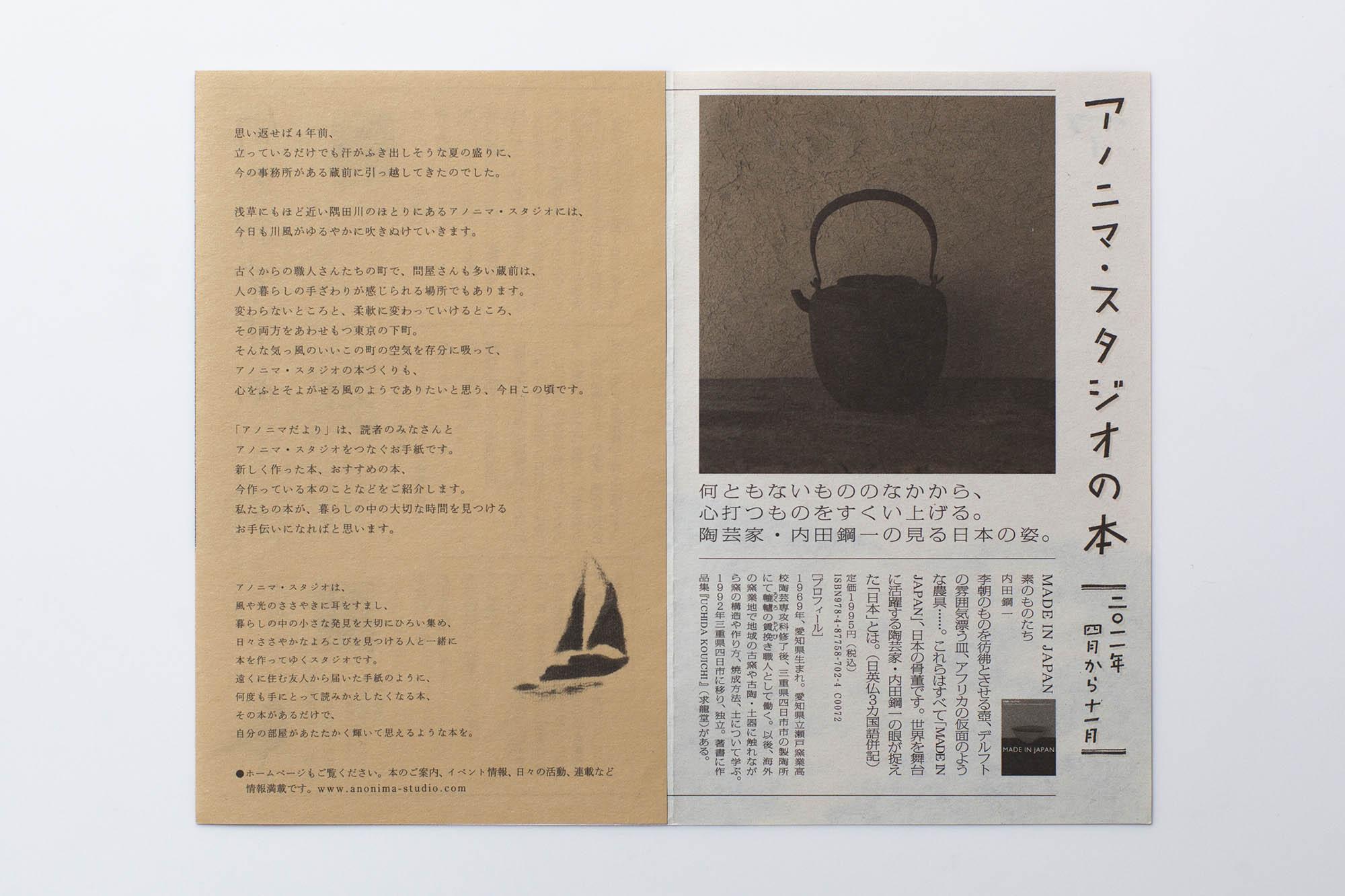 leaflet_DM_158