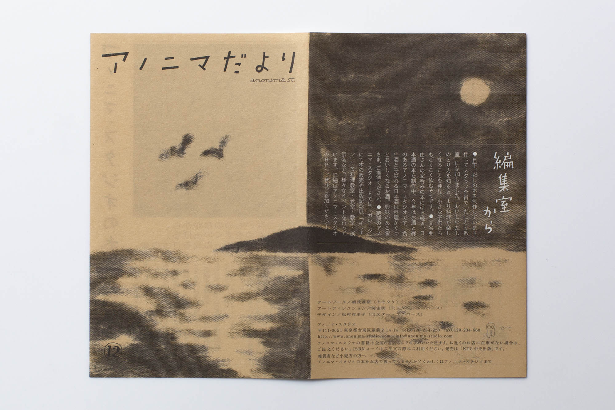 leaflet_DM_159
