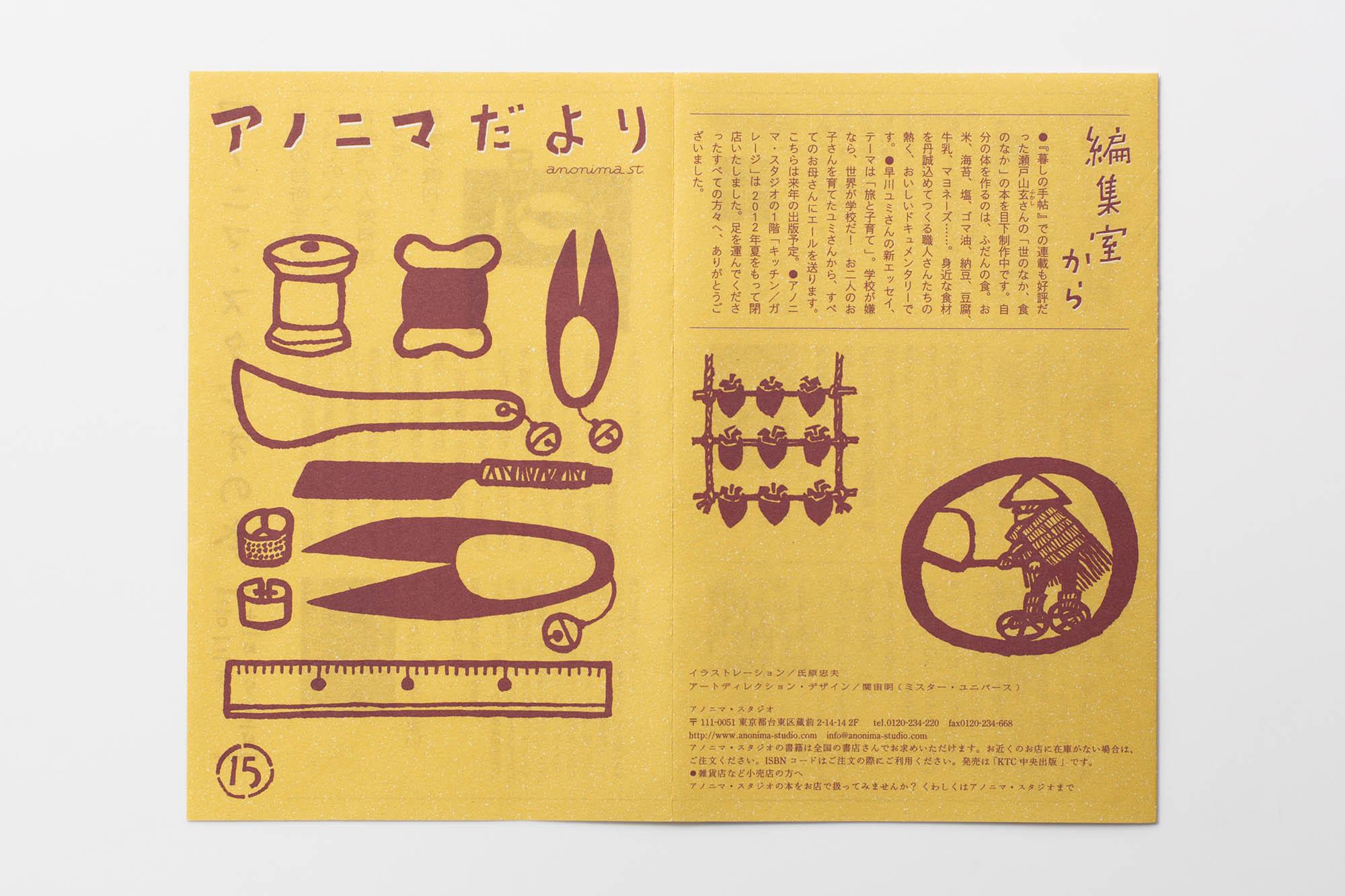 leaflet_DM_166