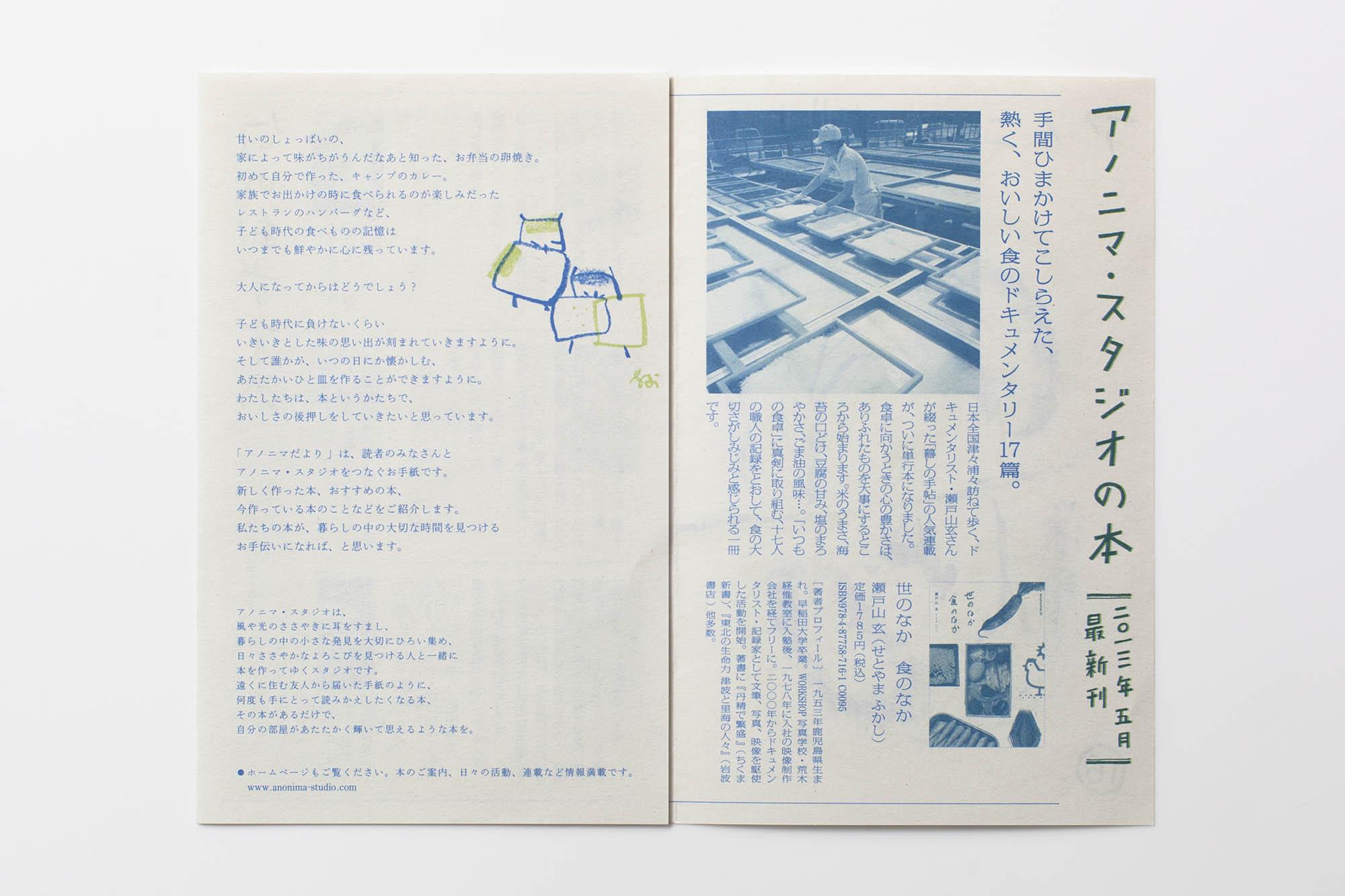 leaflet_DM_168