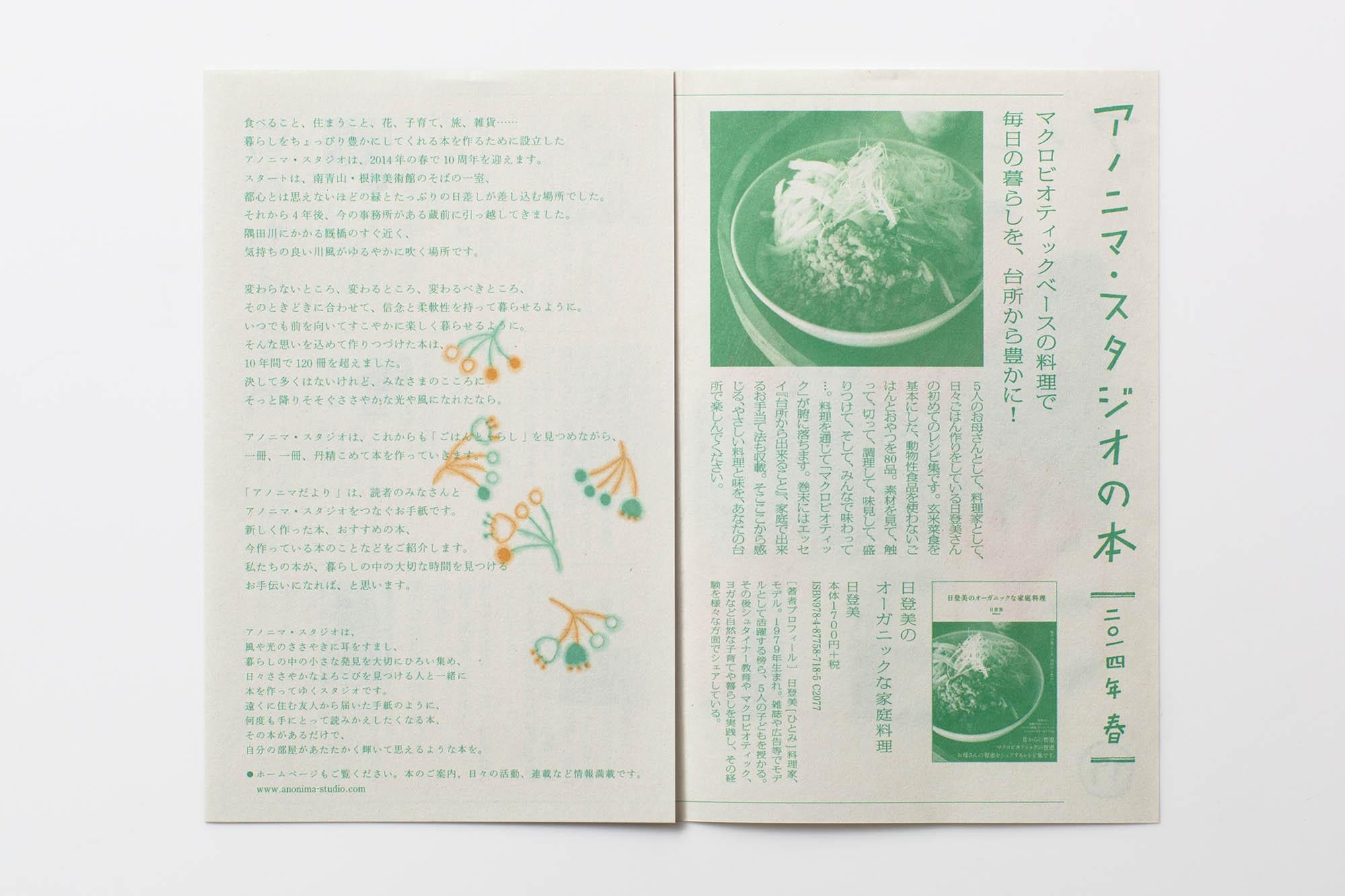 leaflet_DM_170