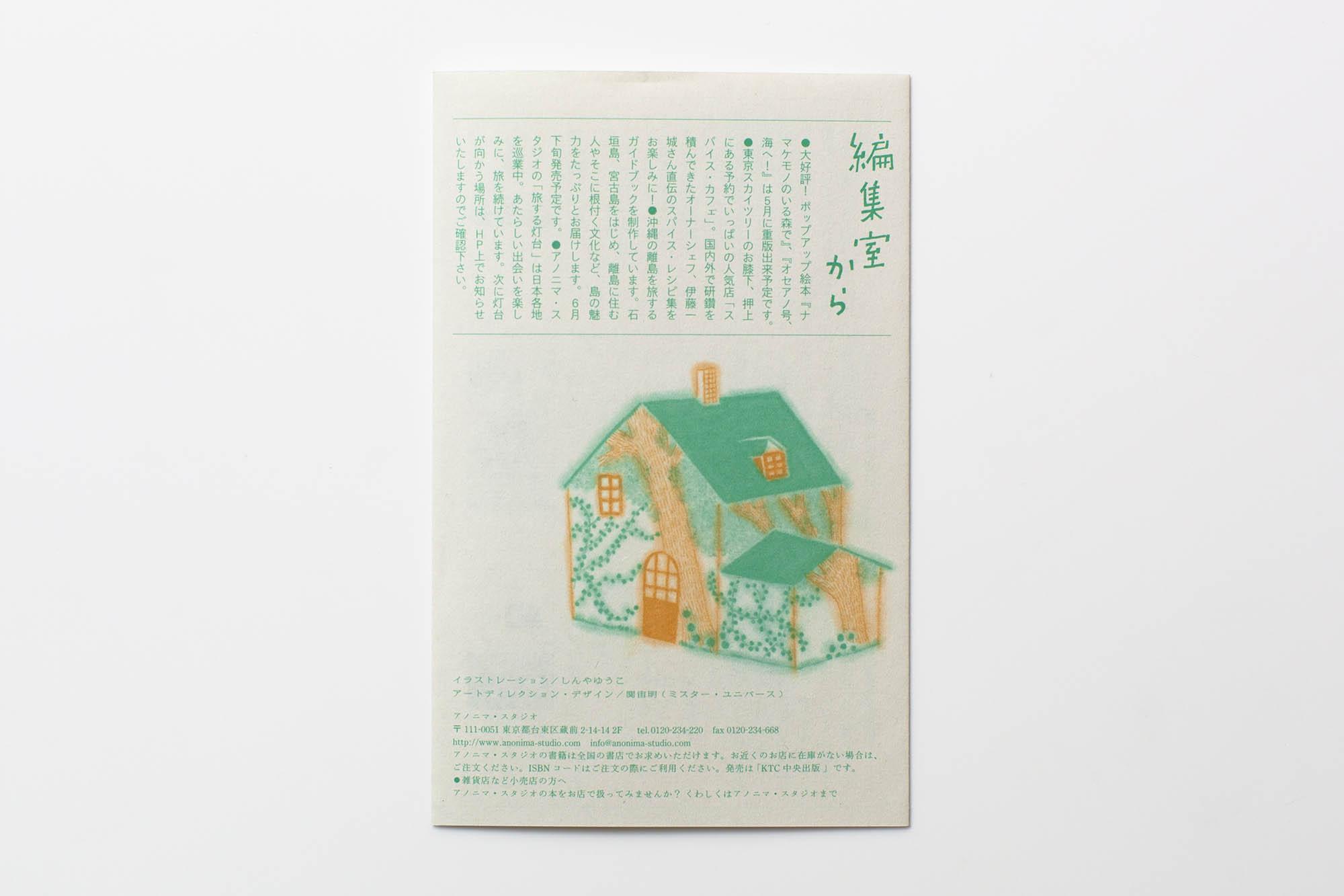 leaflet_DM_171