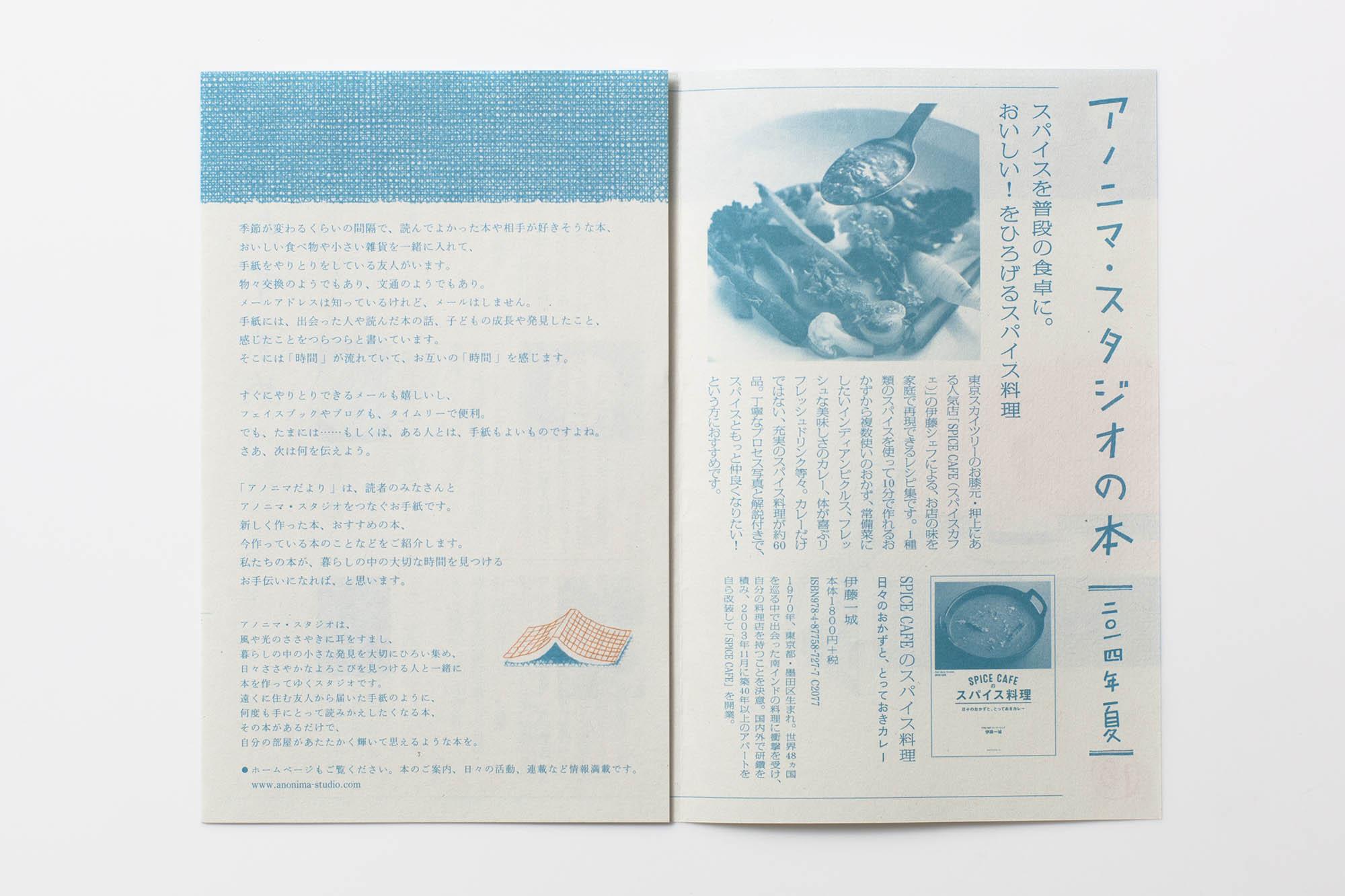 leaflet_DM_173