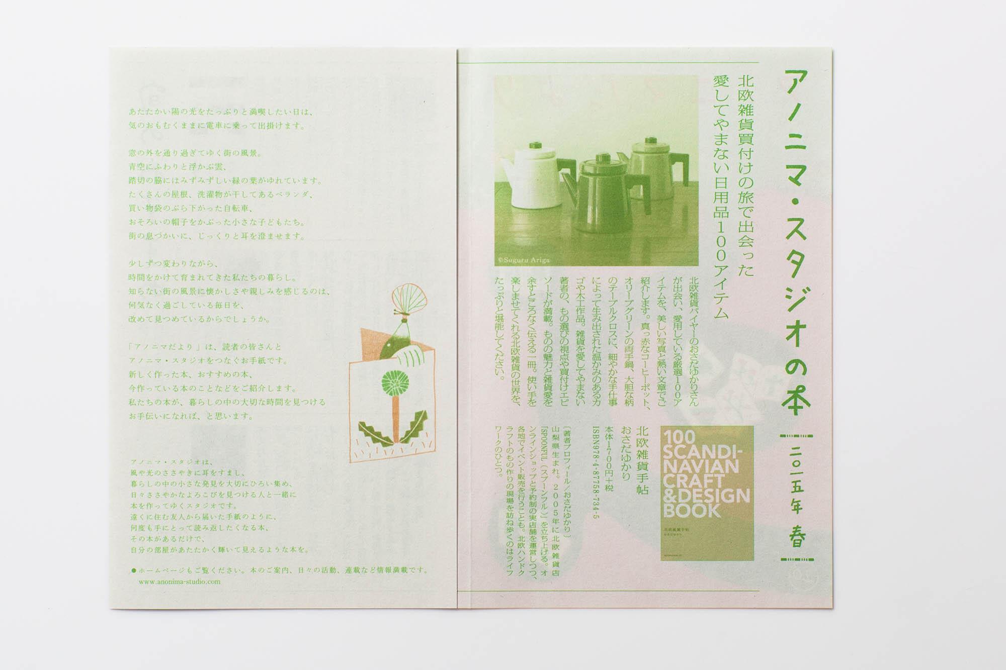 leaflet_DM_178
