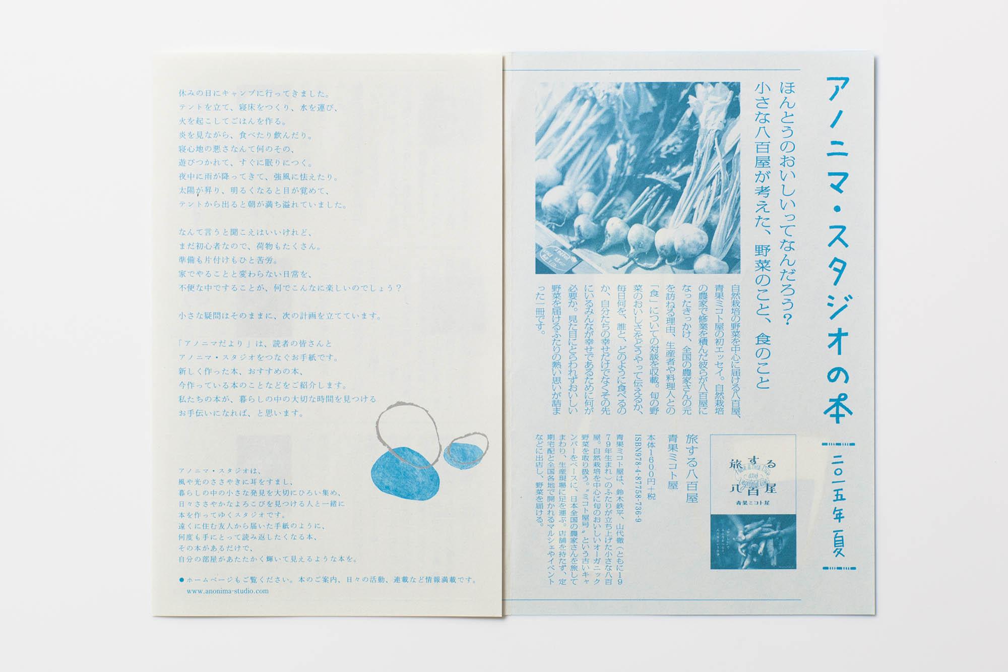 leaflet_DM_181