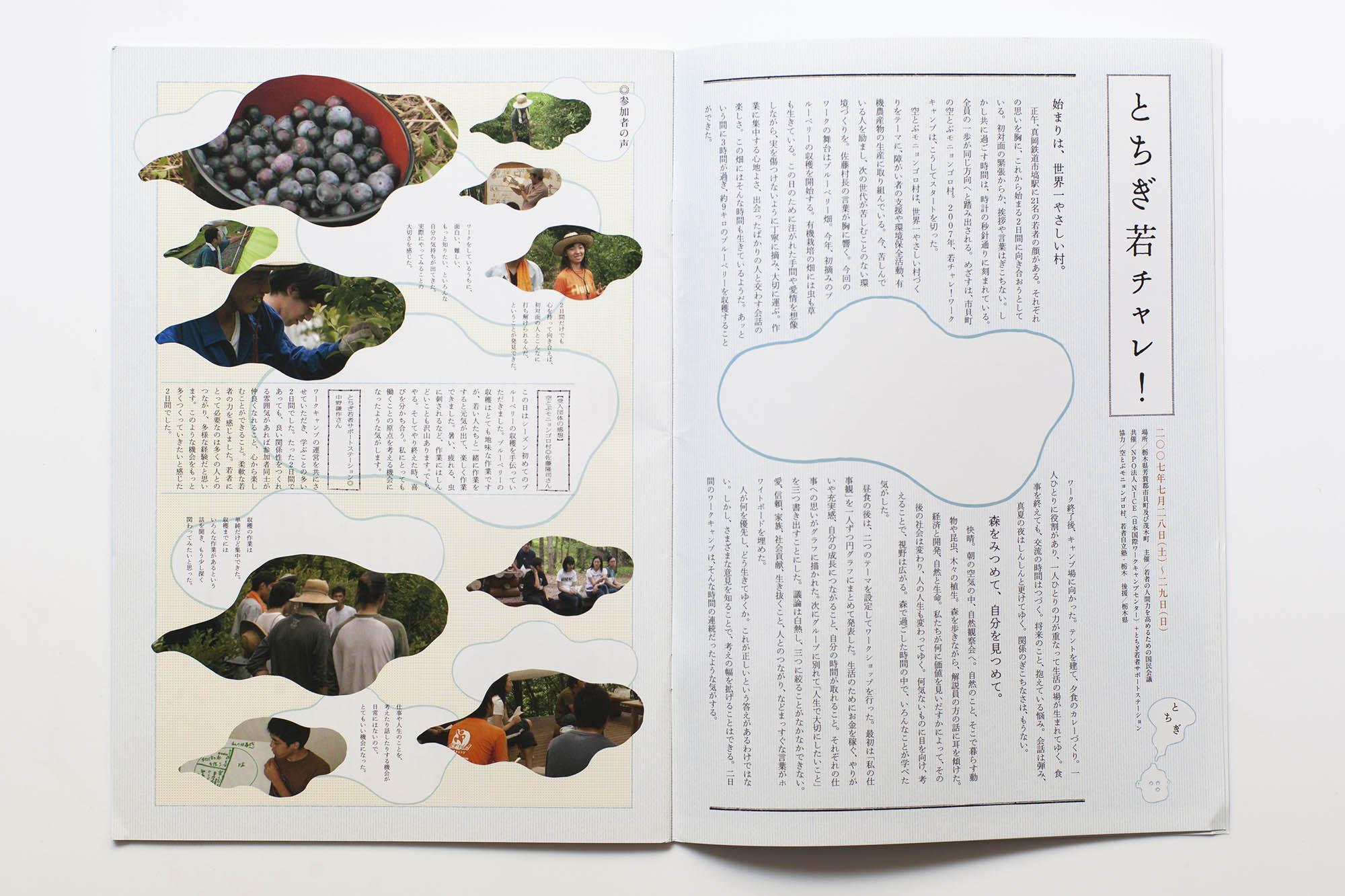 leaflet_DM_67
