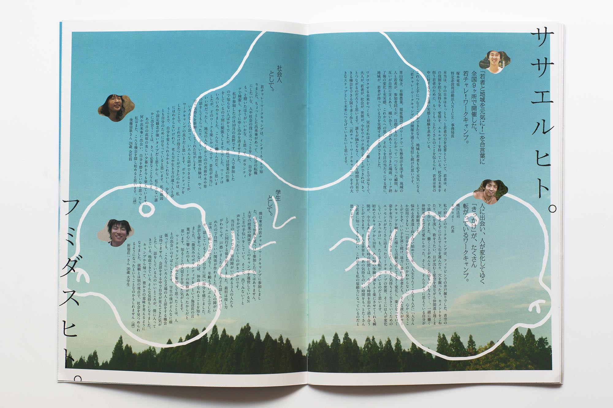 leaflet_DM_72