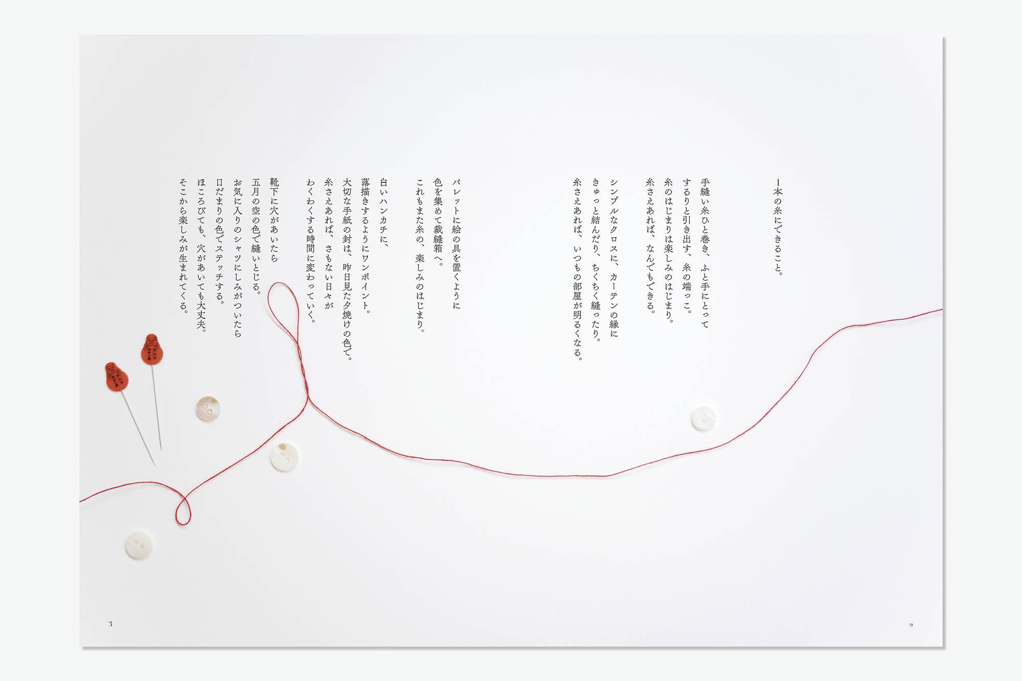 うれしい手縫い 装幀 デザイン イントロダクション1