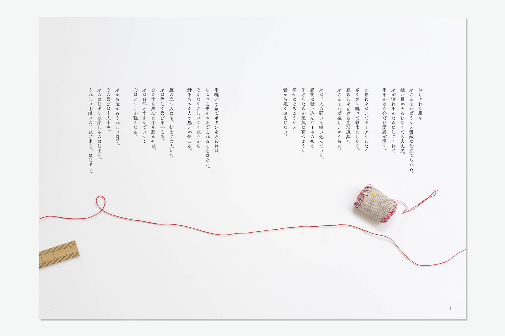 うれしい手縫い 装幀 デザイン イントロダクション2