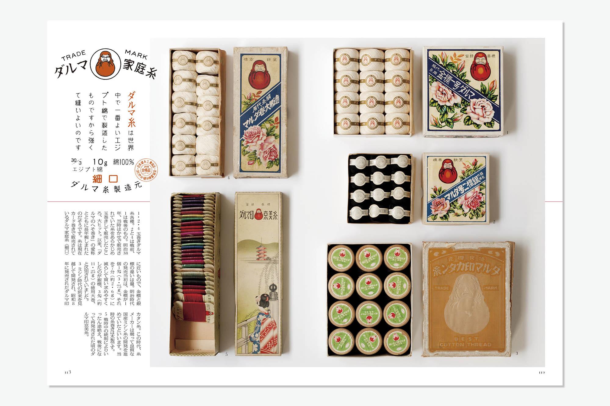 うれしい手縫い 装幀 デザイン ダルマ糸ギャラリー2