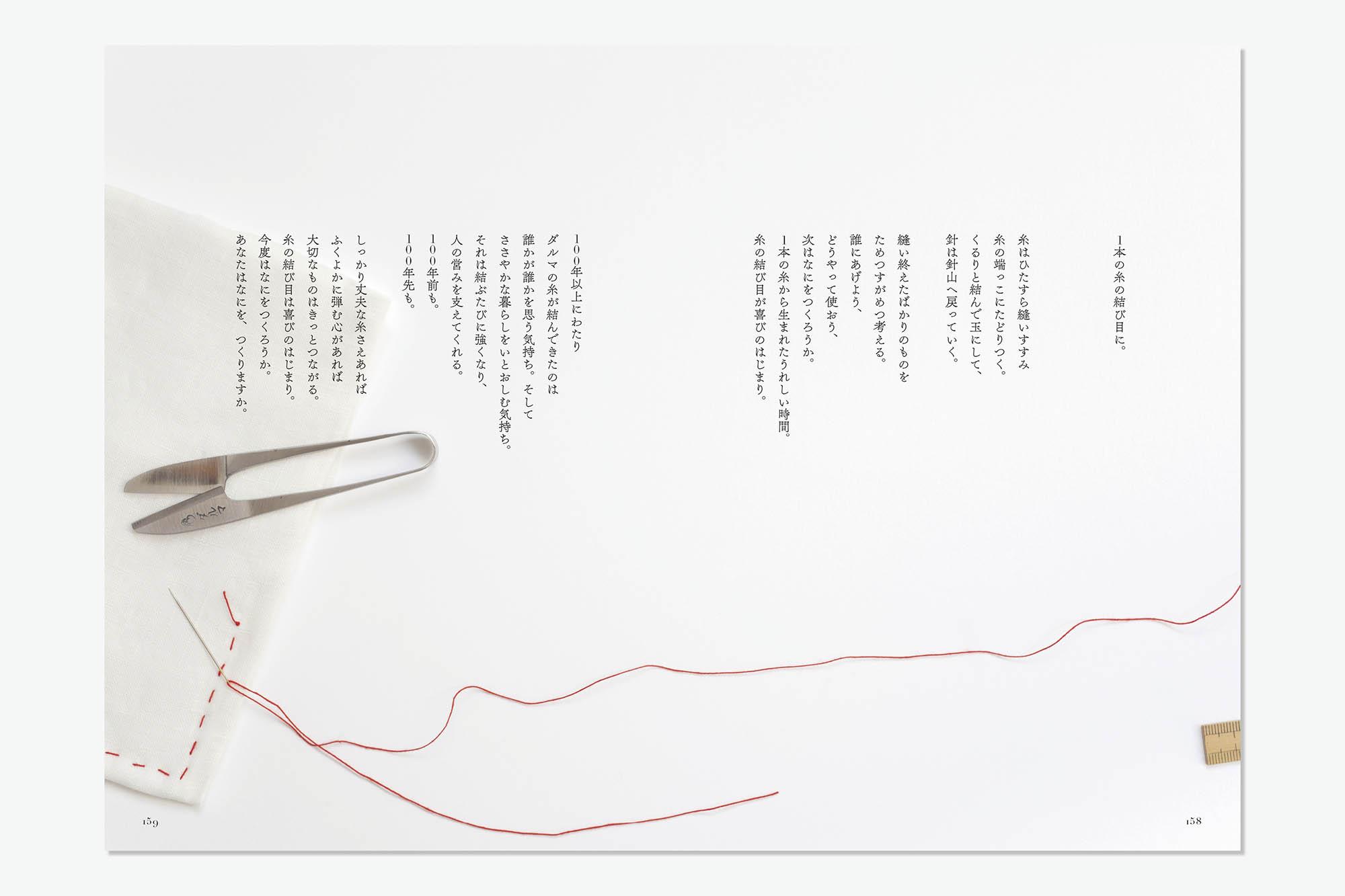 うれしい手縫い 装幀 デザイン エピローグ