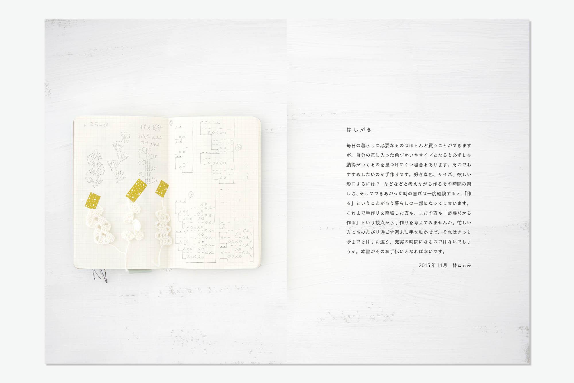 週末編み物計画 装幀 デザイン 中面 イントロダクション