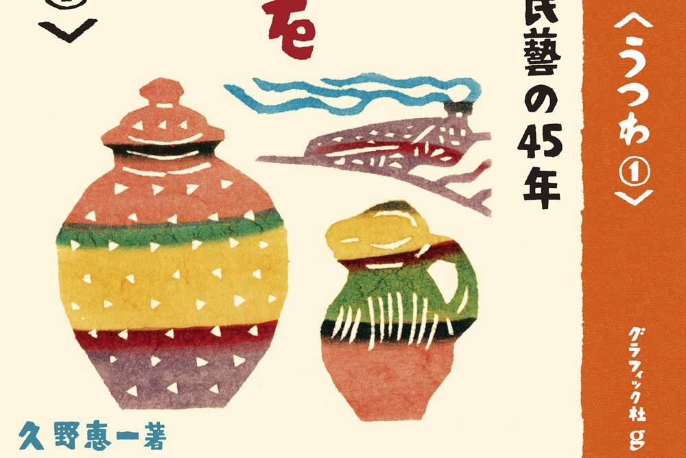 久野恵一と民藝の45年  日本の手仕事をつなぐ旅 〈うつわ①〉