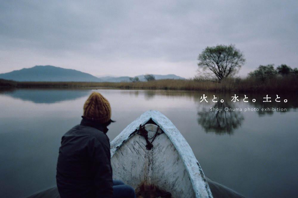 大沼ショージ写真展「火と。水と。土と。」