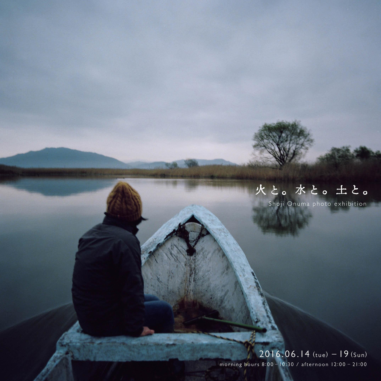 大沼ショージ写真展「火と。水と。土と。」 DMデザイン