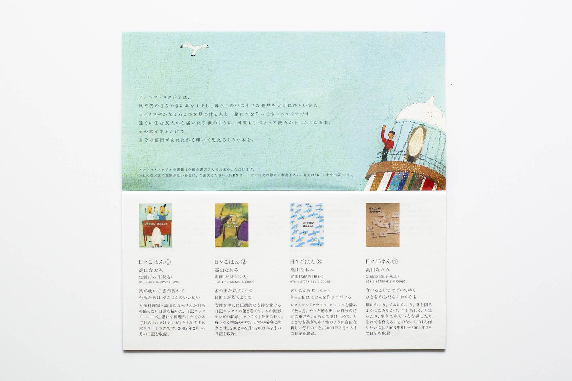 アノニマ・スタジオ出版総目録