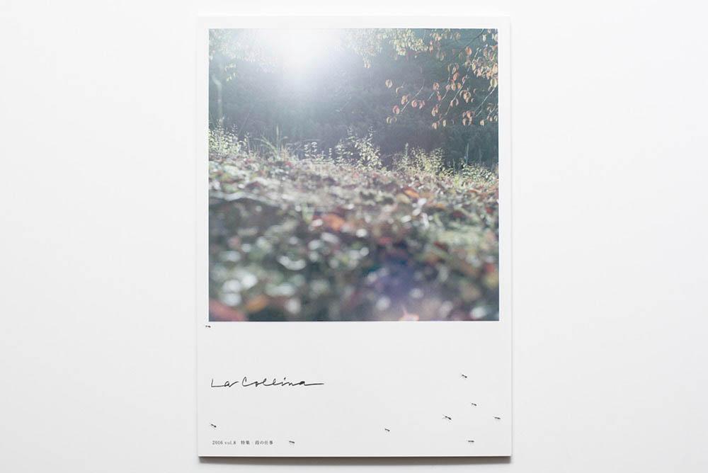 La Collina vol.08 葭の仕事 装幀 デザイン