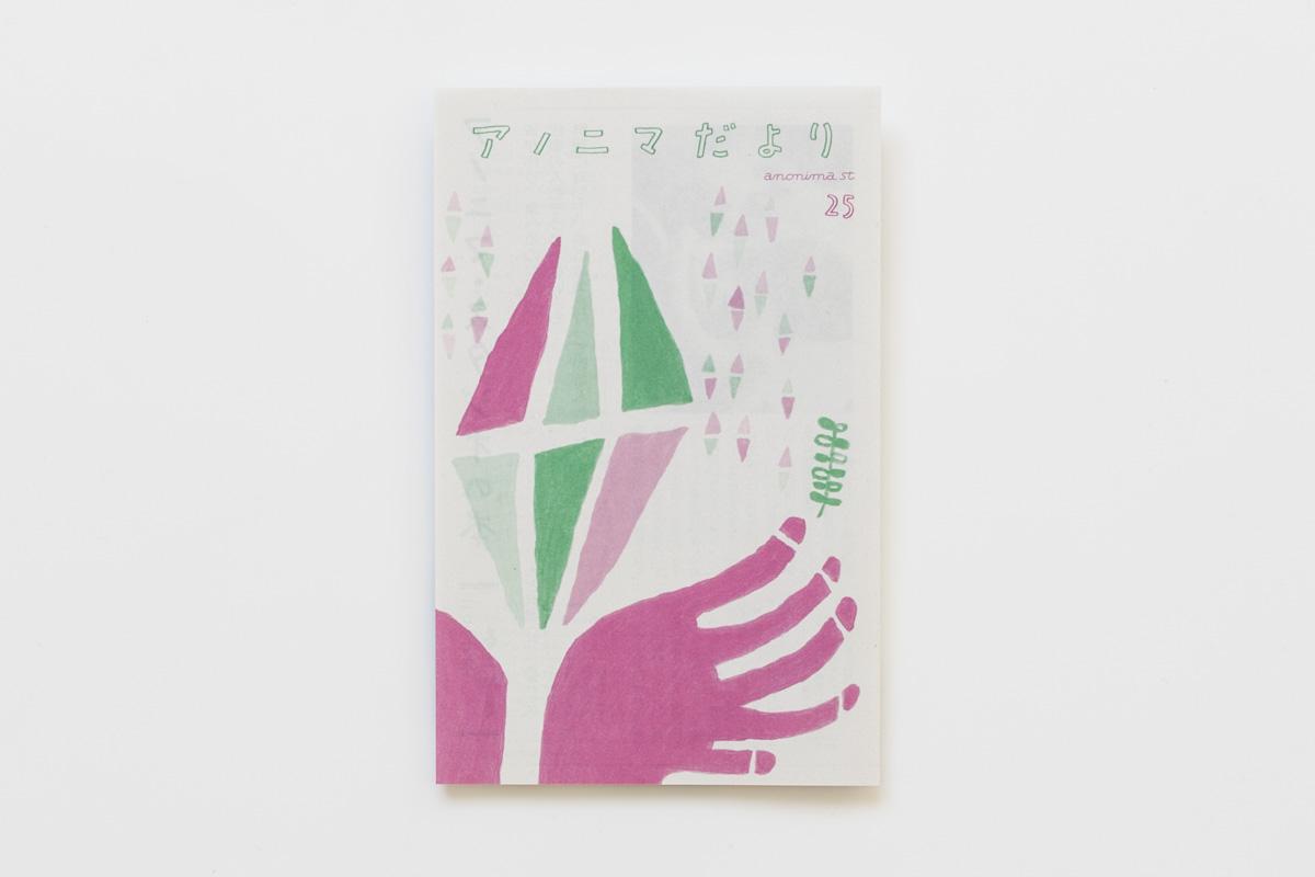 アノニマだより vol.25表紙 デザイン
